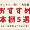 【おしゃれ・安い・大容量】おすすめ本棚5選|ステキな書斎をつくる!
