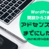 【WordPress開設から2週間】アドセンス合格するまでにしたこと