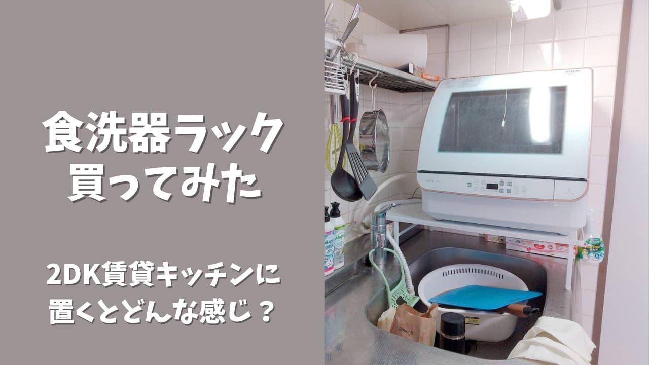 食洗器, 食洗器ラック, 台, キッチン