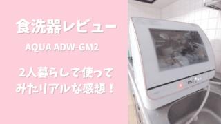 食洗器, 2人暮らし, 賃貸, AQUA
