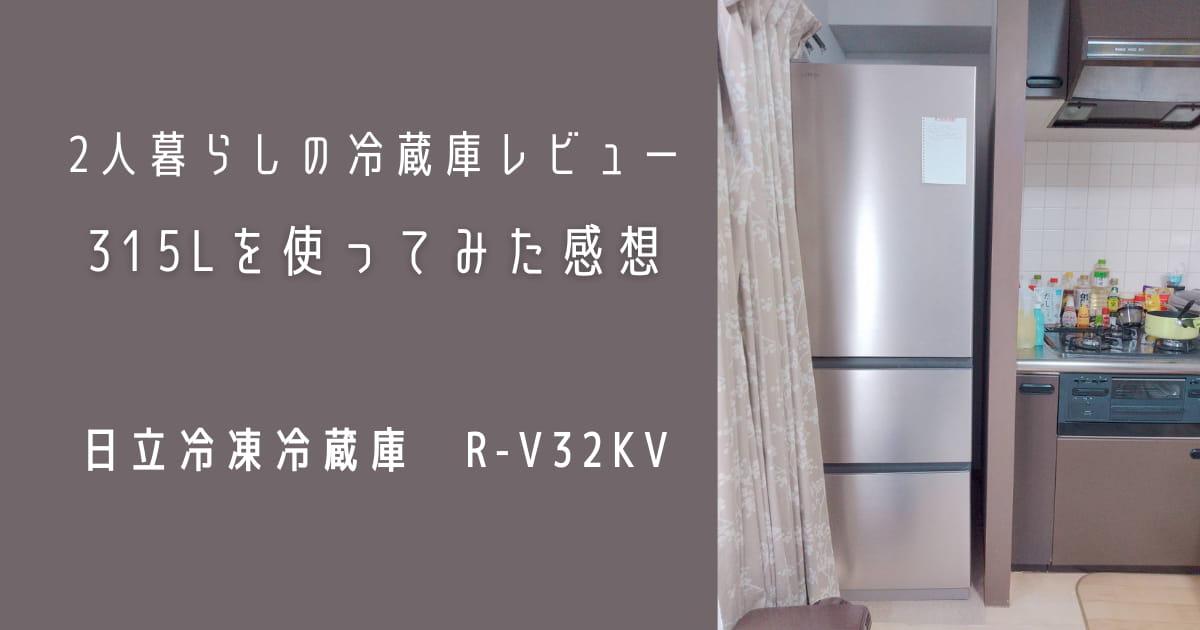 2人暮らし 冷蔵庫 日立 315L